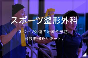高陽整形外科スポーツクリニックのスポーツ整形外科に関する紹介です
