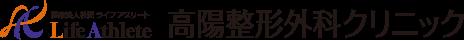 高陽整形外科クリニック|広島県広島市安佐北区
